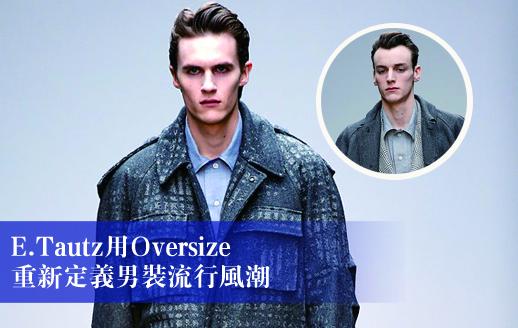 E.Tautz 用Oversize重新定义男装流行风潮