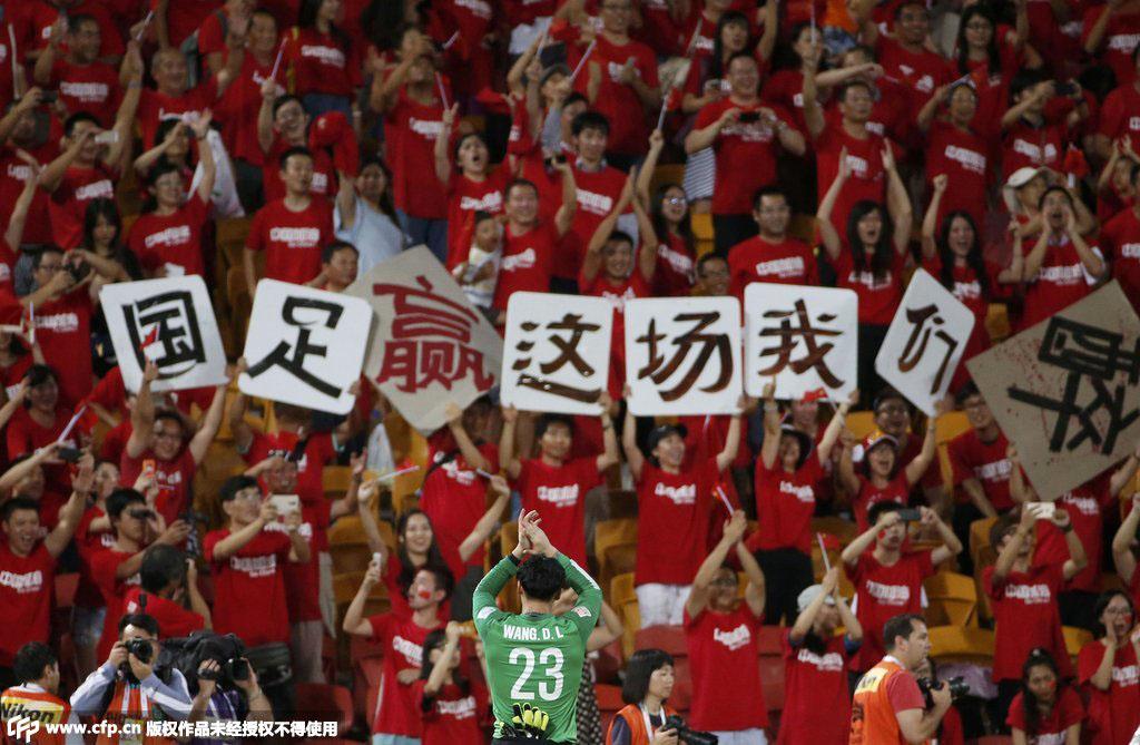 中国球迷是最可爱的人! 万人齐举犀利标语助国足逆转