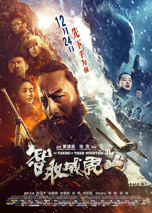 《智取威虎山》成贺岁档最大赢家 两周票房突破7亿