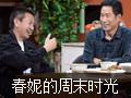 刘佩琦前线遇险 战友吴若甫患难相助