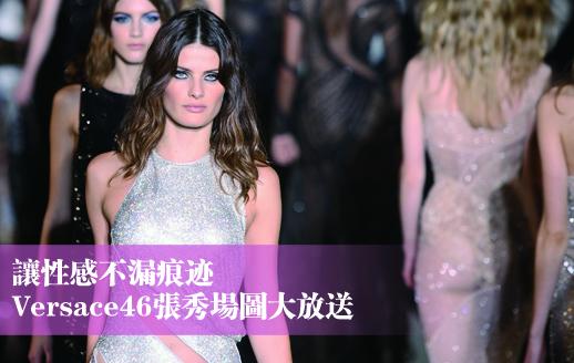 让性感不漏痕迹Versace 46张秀场图大放送