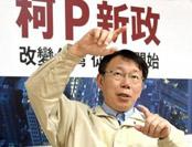 台北新市长柯文哲:一人打赢两党 施政满意度近七成