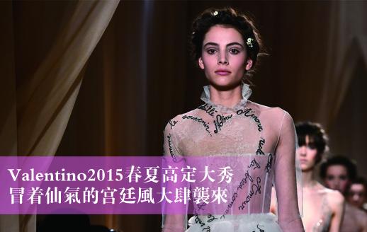 冒着仙气的Valentino2015春夏高定大秀