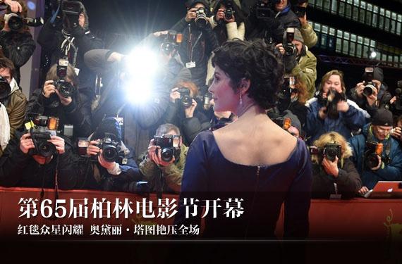 第65届柏林国际电影节开幕红毯