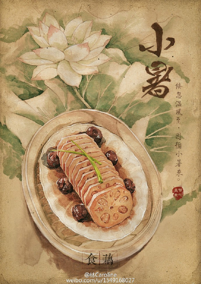 """才女手绘""""24节气美食图"""" - 坤土的博客 - 坤土的博客"""