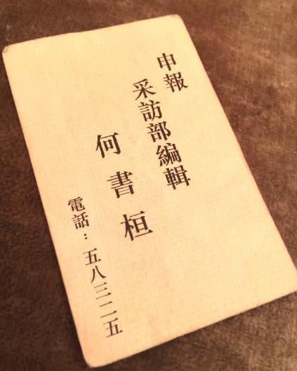 """古巨基保留""""何书桓""""名片13年图片"""