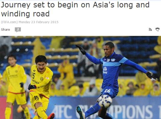FIFA关注亚冠 恒大深陷死亡之组  2015赛季亚冠小组赛将于24日正式