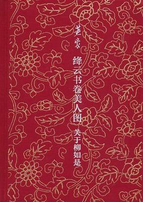 黄裳《绛云书卷美人图:关于柳如是》