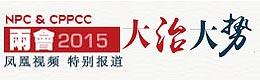 2015两会:大治 大势
