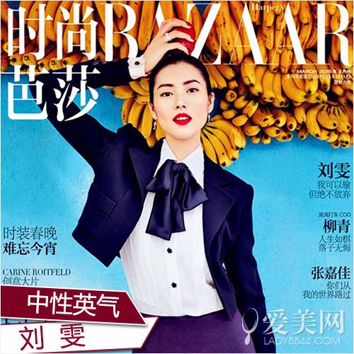三月杂志封面女郎妆容对决 谁最美谁最low