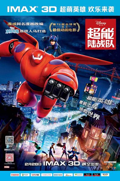 《超能陆战队》内地公映 IMAX 3D展现炫丽城市历险