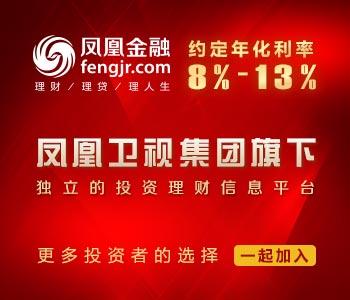 凤凰金融年化8-13%