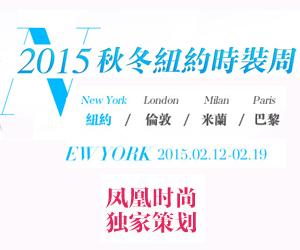 2015秋冬纽约时装周