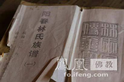 阳春村林氏宗谱(图片来源:凤凰佛教)-匈牙利展出 肉身菩萨 疑盗自图片