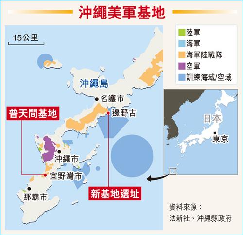 「沖繩 美軍基地」的圖片搜尋結果