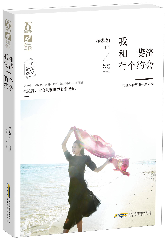 杨恭如首次出书 《我和斐济有个约会》温暖上市