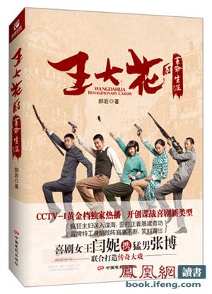 《王大花的革命生涯热播》 原著同名小说销售火爆