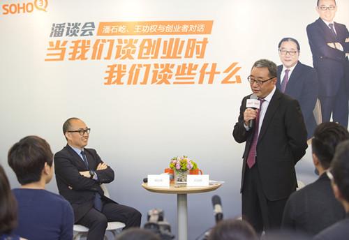 """""""潘石屹、王功权讲创业:选对路是前提 谈泡沫为时尚早"""