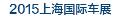 2015上海国际车展