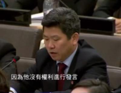 实拍朝鲜代表联合国会场强行发言 主持人威胁喊保安