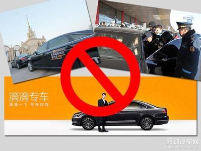 财知道283期:滴滴专车违的是部门利益法