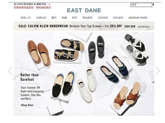 最简单的男装海淘网站 EASTDANE