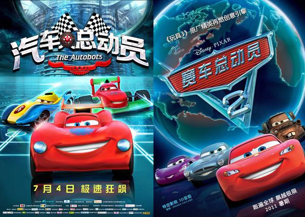 左图为《汽车人总动员》海报,右图为皮克斯《赛车总动员2》高清图片