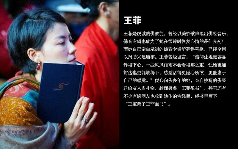 吃惊 这么多明星都信佛 王菲写血书赵文卓每日诵经