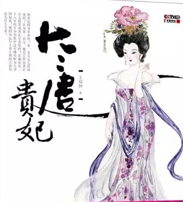 作为巨蟹座的杨贵妃 | 凤凰副刊