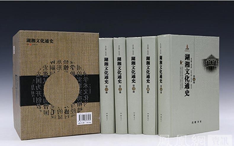 """国家社科基金重大项目""""湖湘文化通书""""顺利结项"""