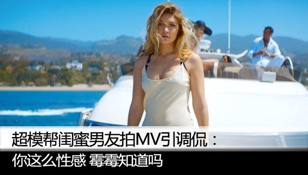 """""""超模帮闺蜜男友拍MV引调侃"""
