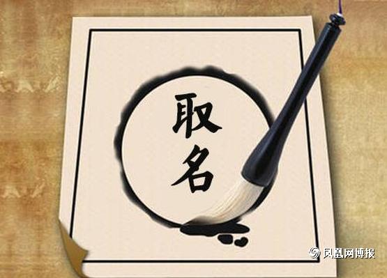 张鑫龙:八字命理起名应该知道的禁忌