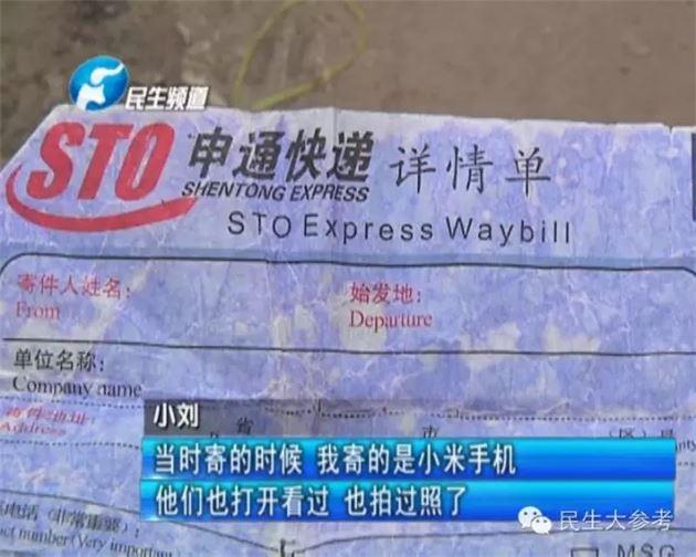 申通快递丑闻:郑州女子投诉寄小米手机母亲收到大米
