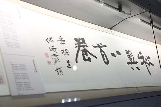《晴耕雨读--叶选宁习字展》在岳麓书院举办