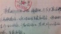 徐州一法官给情人写保证书盖公章被停职