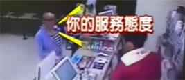 男子喊3次抢劫店员不理 质问服务态度