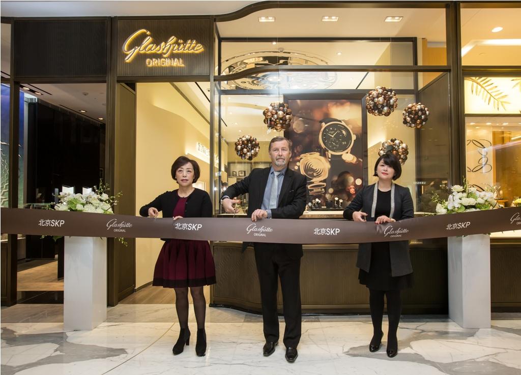 【新珠宝】Glashutte Original格拉苏蒂原创北京SKP精品店开幕