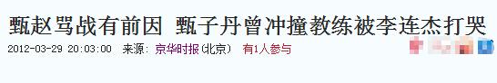 吴京凭借战狼2打脸甄子丹 吴京10秒ko甄子丹视频 - 点击图片进入下一页