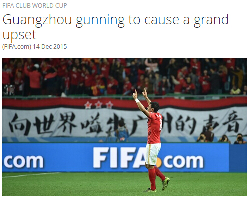 FIFA警告巴萨恒大有能力爆冷 曼萨诺 小心巴西帮