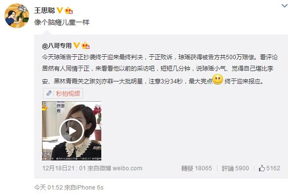 【爆料】王思聪毒舌嘲笑于正打脸视频:像个脑瘫儿童一样