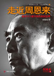【转载】邓小平评文革时周恩来:做了好多违心事,但人民原谅他 - 安然 - 轩鼎紫气