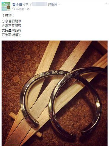 """[明星爆料]黄子佼送女友圣诞礼物曝光 手镯上刻""""孟不离佼""""(图)"""
