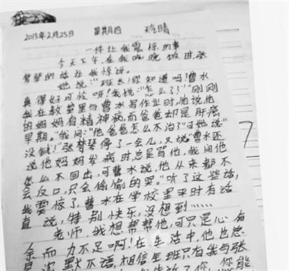 安徽小学生写爱心日记帮同学募款