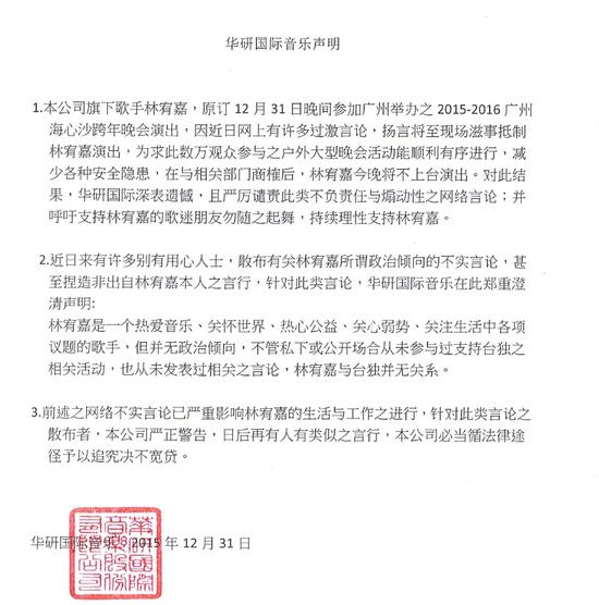 [明星爆料]官方声明:林宥嘉从未参与过支持台独活动