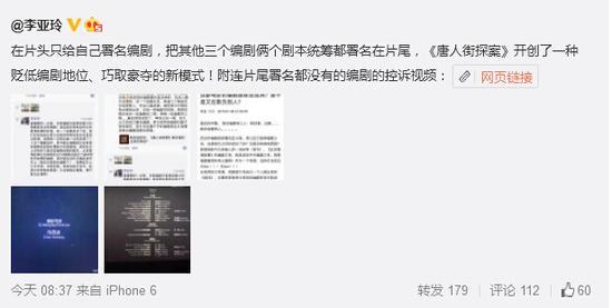 [明星爆料]编剧李亚玲发文炮轰陈思诚:贬低编剧地位