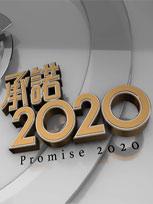承诺2020