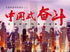 《中国式奋斗》: 全景展现当代北京青年的奋斗生活