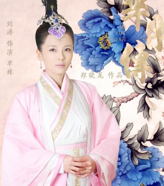 [明星爆料]对话刘涛:还想演更极致的坏女人