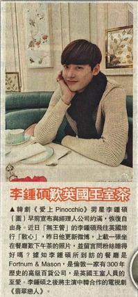 [明星爆料]李钟硕喝英国王室茶,这个餐厅有300年历史!