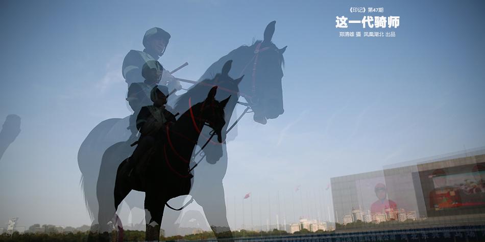 天翼·印記:這一代騎師